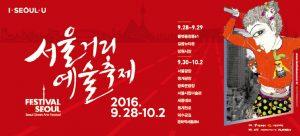 서울거리예술축제