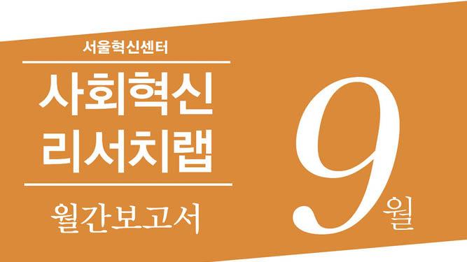 9_cover_ssum