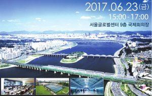 forum_tit_20170523.jpg